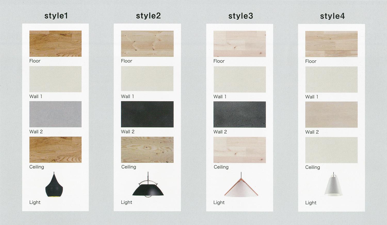 StyleDesign内装